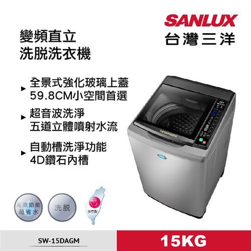 台灣三洋15KG直流變頻洗衣機  SW-15DAGM
