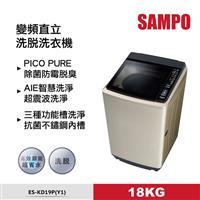 聲寶18KG PICO PURE變頻洗衣機  ES-KD19P(Y1)