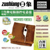 日象暄暖微電腦溫控電蓋毯  ZOG-2330B