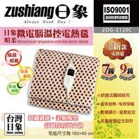 日象暄柔微電腦溫控電熱毯  ZOG-2120C