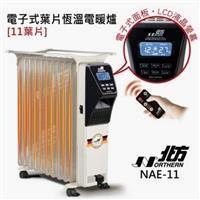 北方電子式11葉片恆溫電暖爐  NAE-11