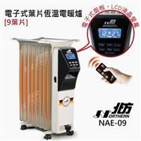 北方電子式9葉片恆溫電暖爐  NAE-09