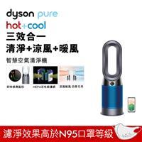 dyson三合一涼暖空氣清淨機-藍  HP04B