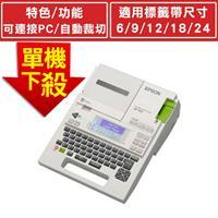 【單機破盤】EPSON LW-700 商用標籤印表機
