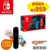 Nintendo Switch主機 藍紅-電量增強版(2019+小豹翻譯棒