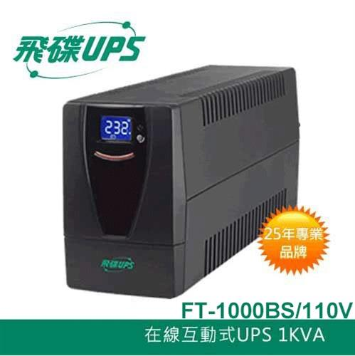 FT飛碟 1KVA 在線互動式 UPS不斷電系統 FT-1000BS【原價2999↘現省300】