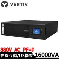 VERTIV 380V U3機架型 在線互動式 UPS不斷電系統 ITA2-16k含電池模組4顆