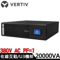 VERTIV 380V 機架型 在線互動式 UPS不斷電系統 ITA2-20k含電池模組4顆