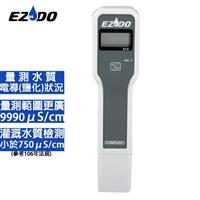 EZDO 電導測試筆 COND5021