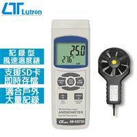 Lutron路昌 記憶式風速計 AM-4207SD