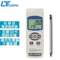 Lutron路昌 記憶式熱線風速計 AM-4214SD