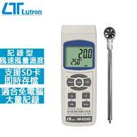 Lutron路昌 記憶式風速計 AM-4233SD