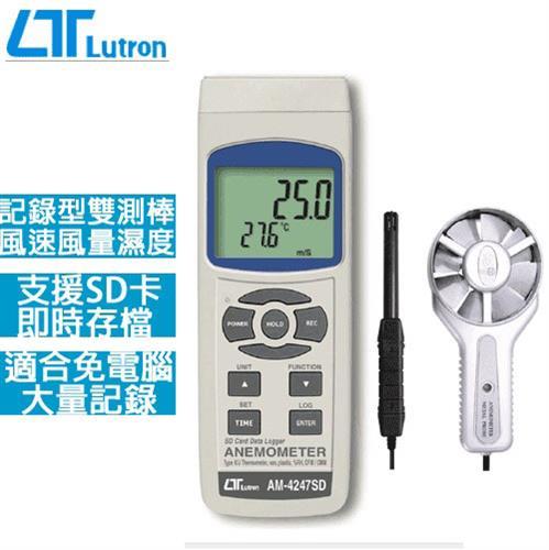 Lutron路昌 記憶式雙測棒風速計 AM-4247SD