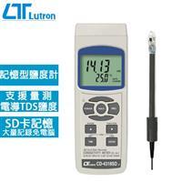Lutron路昌 記憶式鹽分計 CD-4318SD