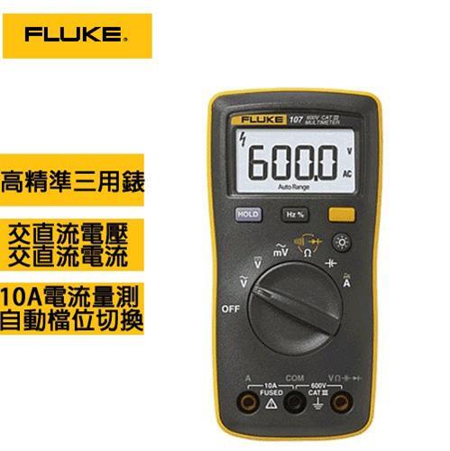 福祿克FLUKE 107 迷你數位萬用電錶