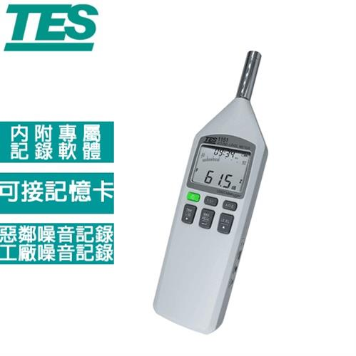 TES泰仕 記憶式噪音計 TES-1151