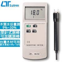Lutron路昌 經濟型水分計 MS-7001