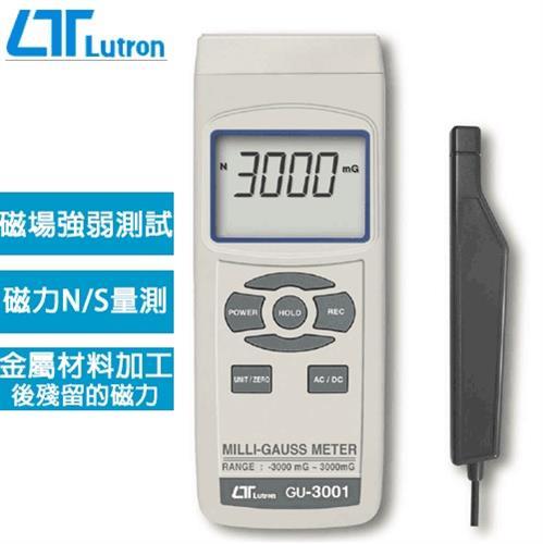 Lutron路昌 交直流高斯磁力計 GU-3001