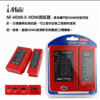 i-MAX HDMI測試器 NF-HDMI