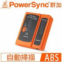 PowerSync群加 WNH-001 多功能網路電纜測試儀