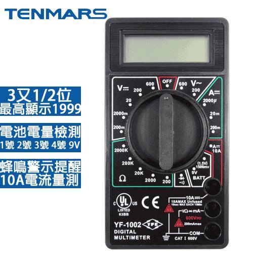 TENMARS泰瑪斯 經濟款3 1/2數位三用電錶 YF-1002