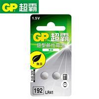 GP超霸鈕型鹼性電池192 2入(LR41)