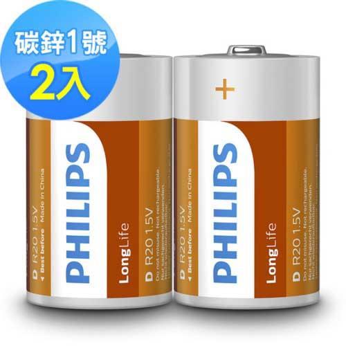 PHILIPS 飛利浦 碳鋅1號電池2入(熱縮)