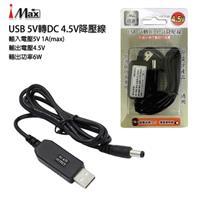 i-MAX USB 5V轉直流 4.5V降壓線 USB-DC4.5