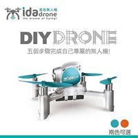 Ida DIY DRONE 四軸無人機