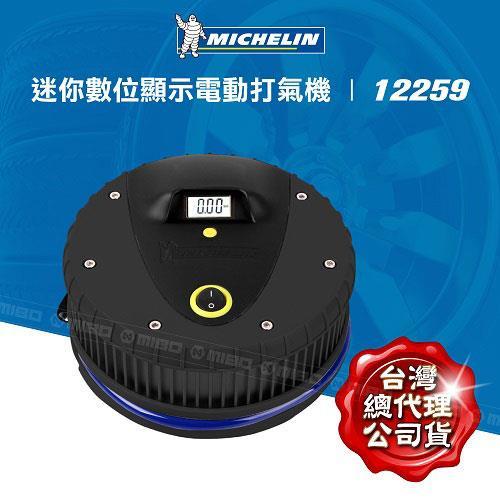 Michelin 米其林 智慧型 輕量電動打氣機 12259【原價:1850回饋8折↘省$370】