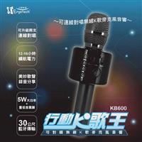 人因 行動K歌王 KB600A 可對唱無線K歌麥克風音響 魔幻黑