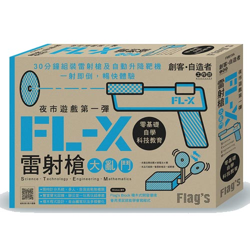 Flags 創客.自造者工作坊: 夜市遊戲第一彈: FL-X雷射槍大亂鬥