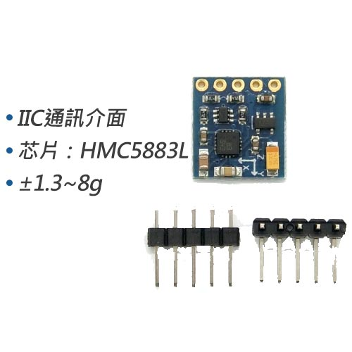 GY-271 HMC5883L 三軸磁場/電子指南針羅盤模組