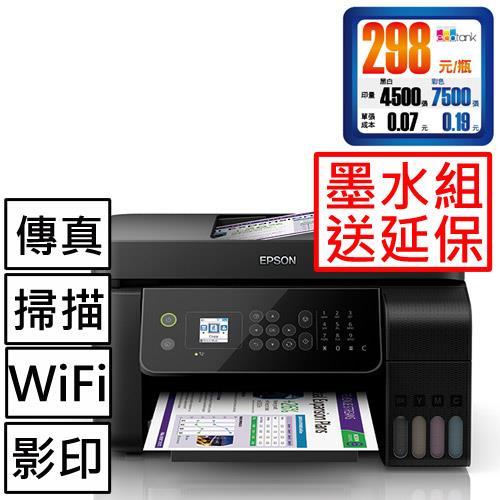 【主機加墨水組】EPSON L5190 雙網四合一連續供墨複合機