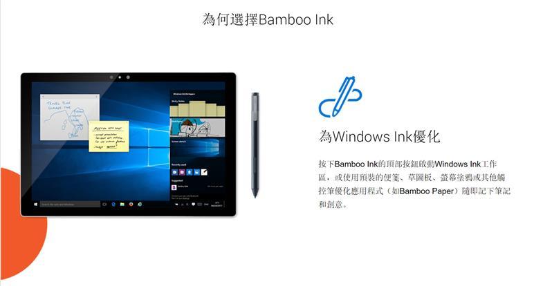 Wacom Bamboo Ink 智慧型觸控筆