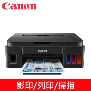 Canon PIXMA G3010原廠大供墨複合機