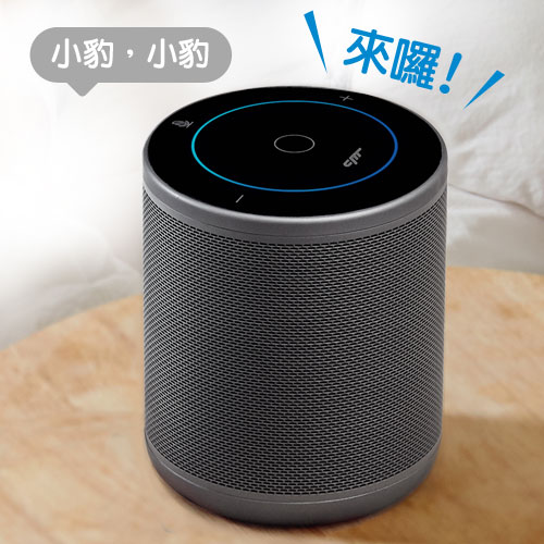 【網購獨享優惠】小豹 AI 智能音箱
