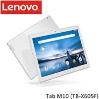 Lenovo聯想 Tab M10 TB-X605F 系列 10.1吋平板電腦 極地白