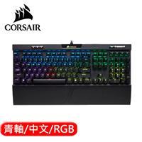 CORSAIR 海盜船 K70 RGB MK2 電競鍵盤 青軸 中文