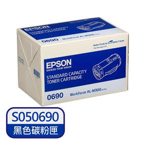 EPSON 原廠標準容量碳粉匣 黑 S050690