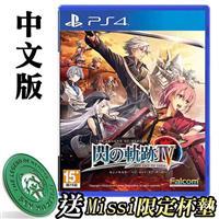 【客訂】PS4 遊戲《英雄傳說 閃之軌跡Ⅳ ~THE END OF SAGA~》中文版