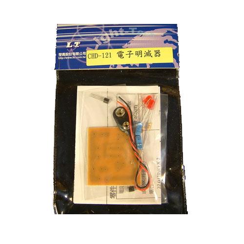 電子明滅器套件 CHD-121