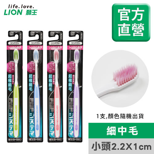 日本獅王護齦牙刷X12支(顏色隨機出貨)