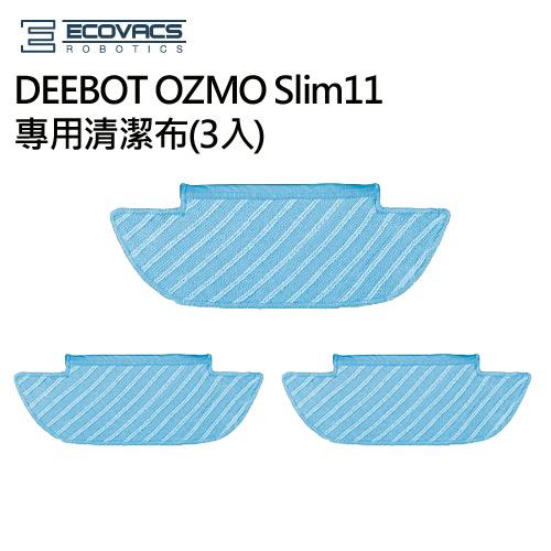 【Ecovacs】DEEBOT OZMO Slim11掃地機專用清潔布