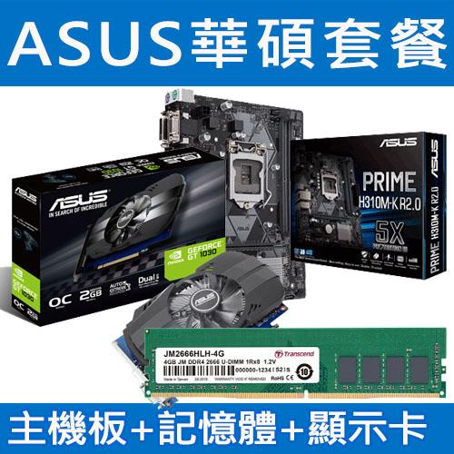 【ASUS套餐】H310M+DDR4 2666/4G+PH-GT1030-O2G