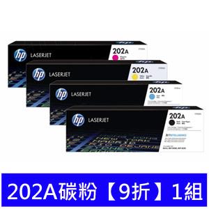 HP 202A碳粉四色【9折】1組