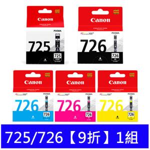 CANON 725/726 墨水五色【9折】1組