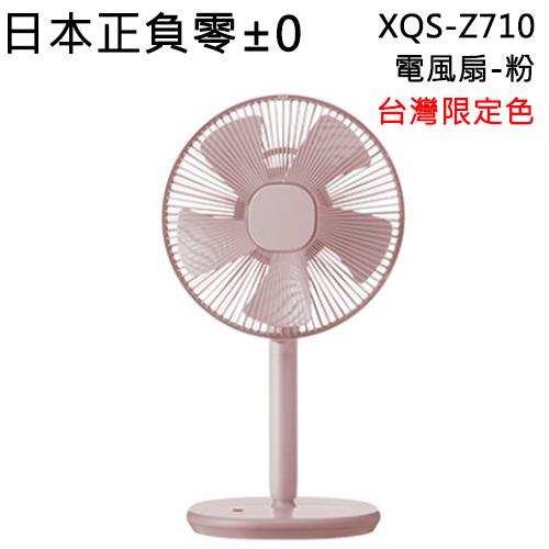 正負零±0 XQS-Z710 電風扇(粉)