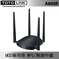 TOTOLINK A800R AC1200 超世代 無線路由器