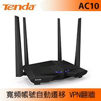 Tenda 騰達 AC10 雙頻AC1200 Gigabit無線路由器
